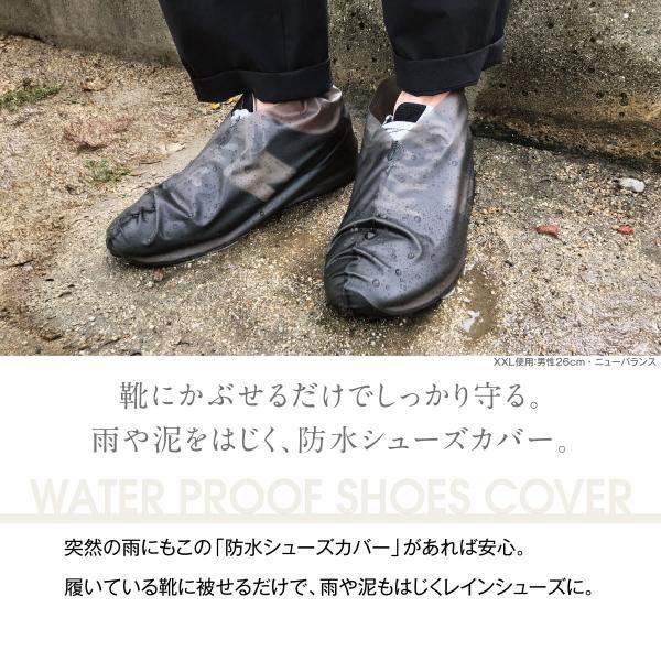 シューズカバー レインシューズ 防水 レイン シリコン 雨 レインカバー 靴カバー レディース メンズ レインシューズカバー スニーカー キッズ 携帯 shoescover|gochumon|02