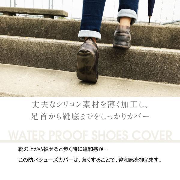 シューズカバー レインシューズ 防水 レイン シリコン 雨 レインカバー 靴カバー レディース メンズ レインシューズカバー スニーカー キッズ 携帯 shoescover|gochumon|05