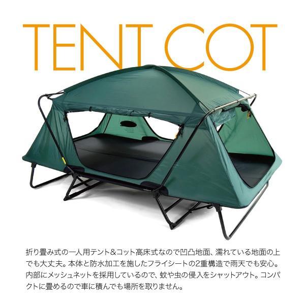 テント テントコット 2人用 折り畳み式 テントベッド ベッドシェルター コンパクトテントコット TENT COT 高床式 大型 海 キャンプ tent-cot-w|gochumon|02