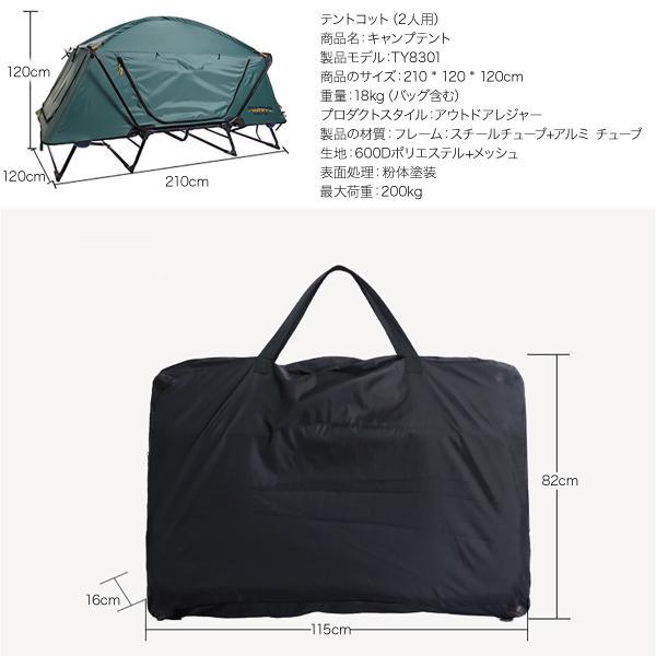 テント テントコット 2人用 折り畳み式 テントベッド ベッドシェルター コンパクトテントコット TENT COT 高床式 大型 海 キャンプ tent-cot-w|gochumon|21