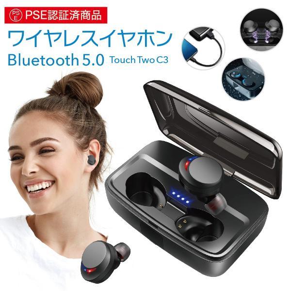 ワイヤレスイヤホン bluetooth5.0 両耳 スポーツ 防水 カナル型 イヤホン IPX8 両耳通話 片耳 ブルートゥース Siri対応 iphone android 対応 touch two-c3 gochumon