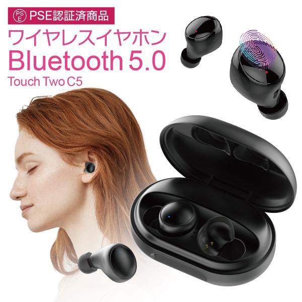 ワイヤレスイヤホン bluetooth5.0 両耳 スポーツ 防水 カナル型 イヤホン IPX8 両耳通話 片耳 ブルートゥース Siri対応 iphone android 対応 touch two-c5 gochumon