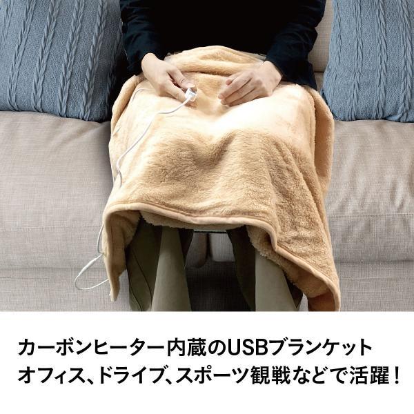 USBブランケット ブランケット usb ひざ掛け 暖房 電気ひざ掛け 電気毛布 毛布 電気ブランケット 洗える usb-blanket-cp|gochumon|09