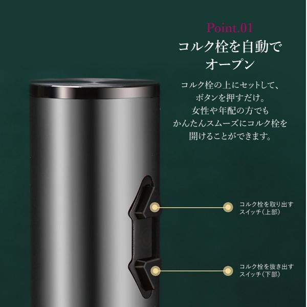 ワインオープナー 電動 自動 電動ワインオープナー ワイン オープナー エアー wine-opener01 gochumon 06