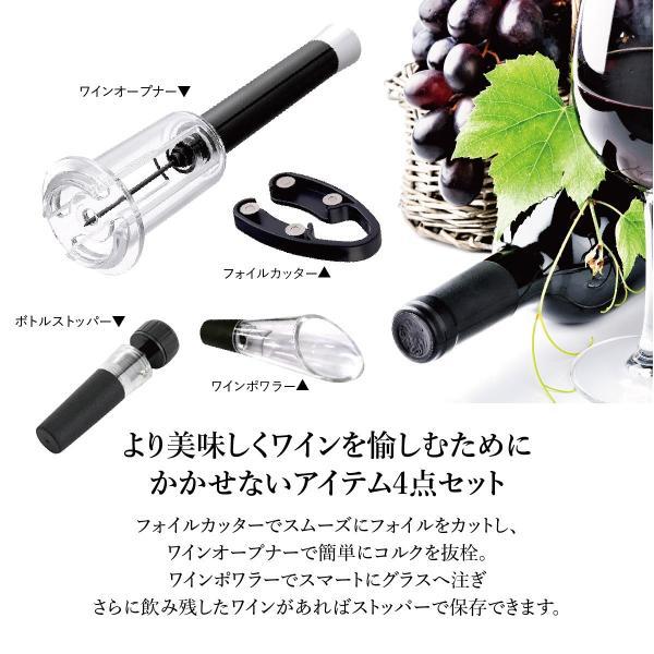 ワインオープナー ワインオープナー ワイン オープナー エアー 4点セット ワインオープナー ホイルカッター ポワラー ワインストッパー wine-opener02|gochumon|04