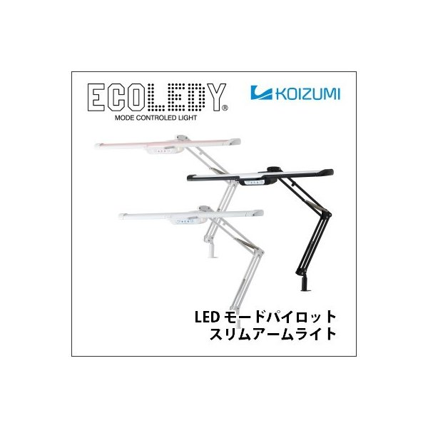 デスクライト コイズミ 2022年度 LEDモードパイロットスリムアームライト ECL-357/ECL-358/ECL-359