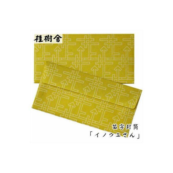 日本の心がこもる 越中八尾の和紙 桂樹舎 073 苗字封筒(3枚入り) イノウエさん  井上さん