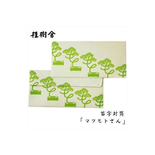 日本の心がこもる 越中八尾の和紙 桂樹舎 073 苗字封筒(3枚入り) マツモトさん