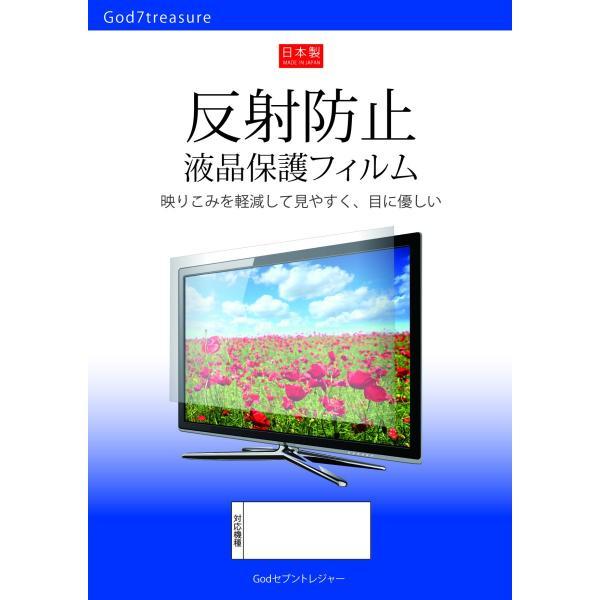反射防止 ノングレア 液晶 TV 保護 フィルム シャープ AQUOS LC-45US40 45インチ 機種 用 god7treasure