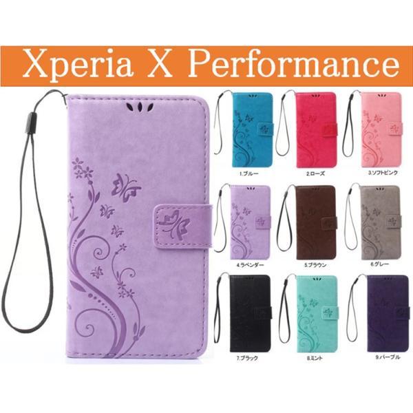 14485e9fd8 Xperia X Performanceケース 手帳型 Xperia X Performanceカバー 横置き エクスペリア エックス  パフォーマンスケース ...
