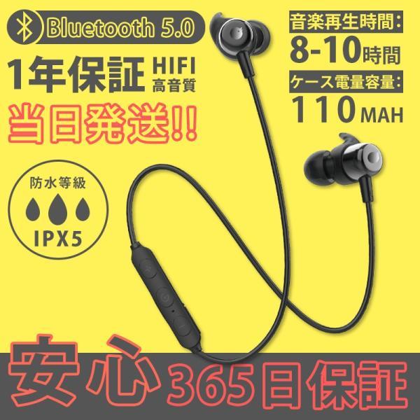 ワイヤレスイヤホン Bluetooth 5.0 イヤホン 両耳 高音質 スポーツ ブルートゥース カナル型 ステレオ 1年保証 CVC6.0ノイズキャンセリング 通話 ワイヤレス|goen-yahuu-ten