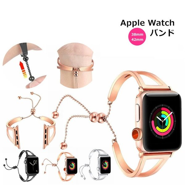 アップルウォッチ バンド Apple Watch ベルト  優雅 豪華 光沢 替えベルト プレゼント 女子向け 可愛い   Series1/2/3/4対応  バンド|goen-yahuu-ten