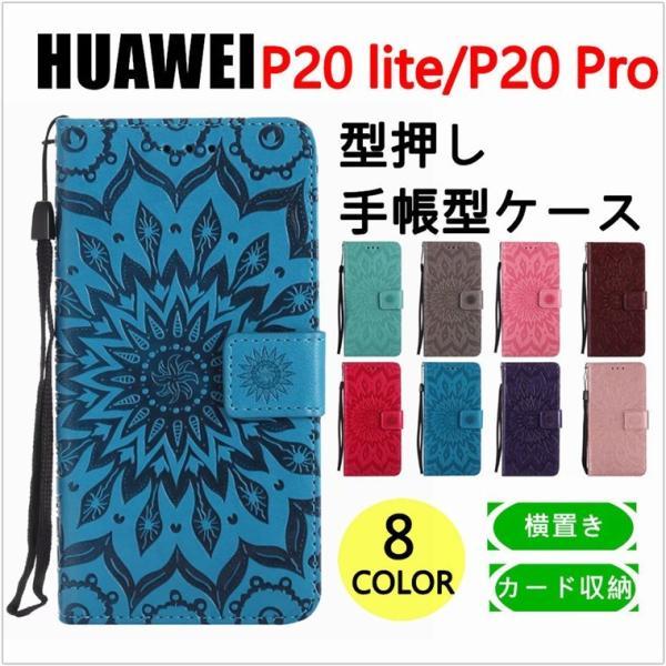 HUAWEI P20 liteケース 手帳型 花柄 huawei p20 Proケース カード収納 スタンド機能 ファーウェイ p20 lite カバー 横置き 札入れ 型押し 花柄ケース|goen-yahuu-ten