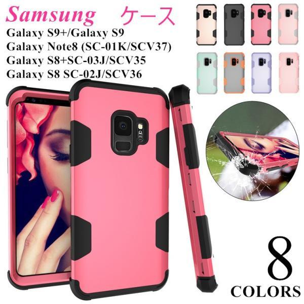 Galaxy ギャラクシー S9 s9 plus Note8 S8 ケース カバー 耐衝撃 goen-yahuu-ten