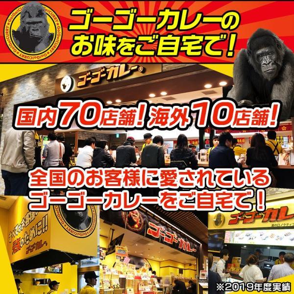 ゴーゴーカレー レトルトカレー 金沢カレー 1食入り レトルトカレー ご当地|gogo-curry|02