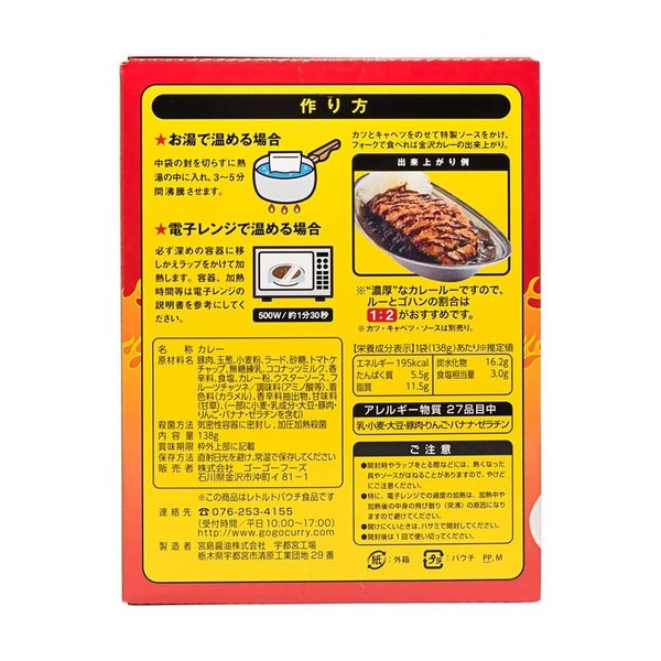 ゴーゴーカレー 辛口 1食入り レトルトカレー ご当地 カレー 激辛 ポークカレー 金沢カレー|gogo-curry|04