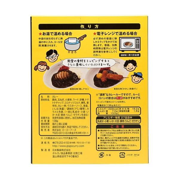 ゴーゴーカレー レトルトカレー のと豚カレー 1食 ポークカレー 金沢カレー gogo-curry 04