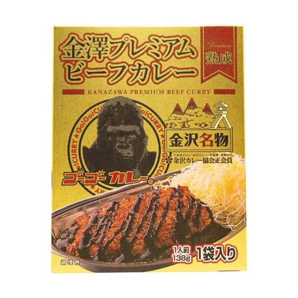 ゴーゴーカレー レトルト 中辛 & 金澤プレミアムビーフカレー 3食 セット メール便|gogo-curry|11