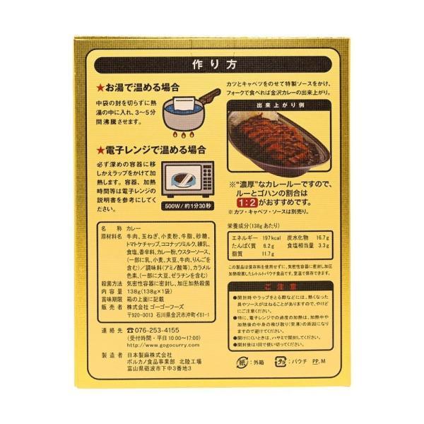ゴーゴーカレー レトルト 中辛 & 金澤プレミアムビーフカレー 3食 セット メール便|gogo-curry|12