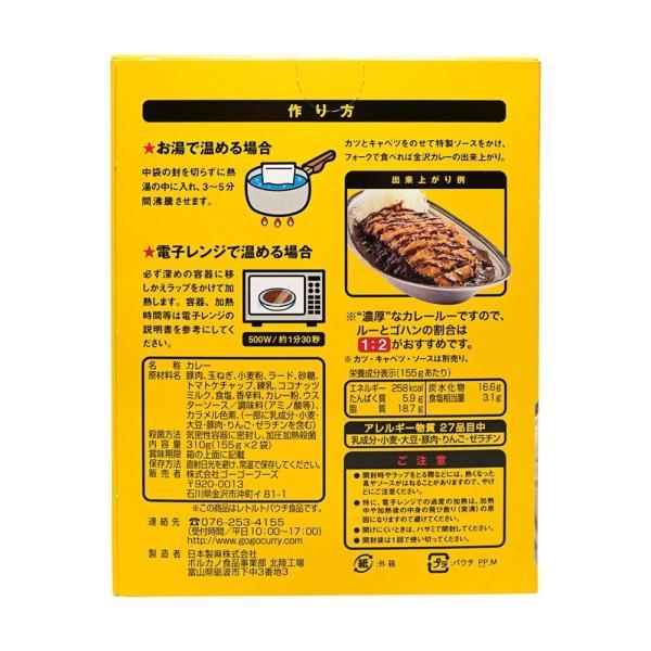 ゴーゴーカレー レトルト 中辛 & 金澤プレミアムビーフカレー 3食 セット メール便|gogo-curry|10