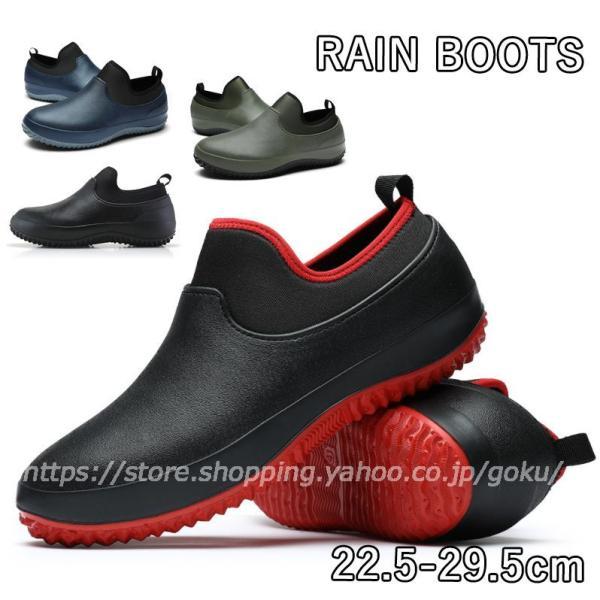 レインブーツメンズレディースレインシューズショートブーツ防水防滑雨靴スニーカー風軽量ラバーシューズアウトドア通勤梅雨対策大きいサ