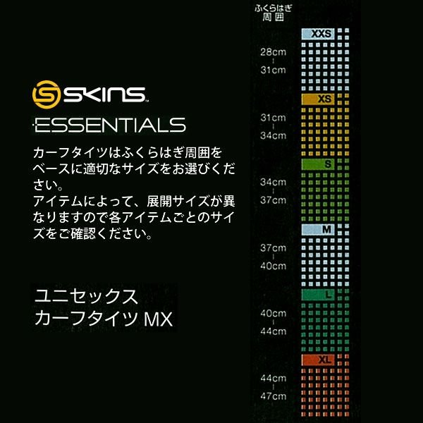 【メーカー在庫商品】スキンズ(SKINS) A400 Essentials ユニセックス コンプレッション パワーカーフ (カーフタイツ) 【国内モデル】 golazo 02