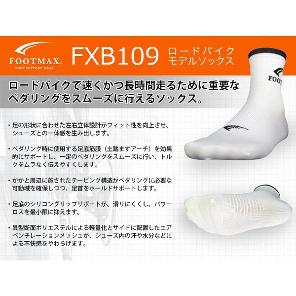 FOOTMAX(フットマックス) ロードバイクモデル ソックス golazo 04