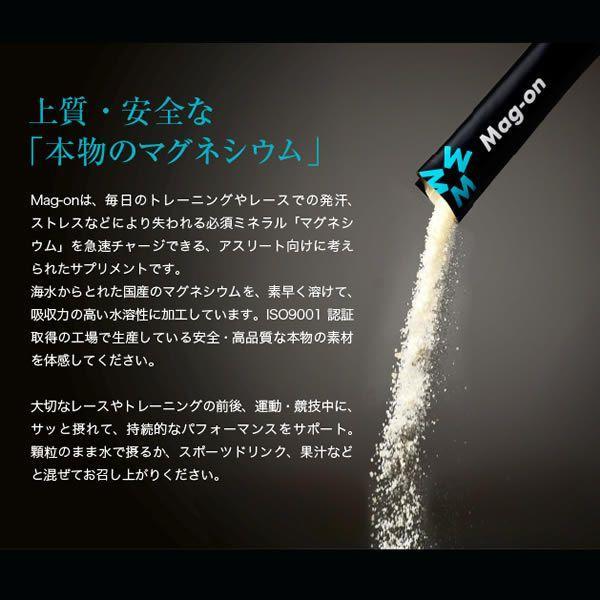 筋肉系のケイレンに!マグネシウム急速チャージサプリメント!Mag-on(マグオン) 8包入り|golazo|03
