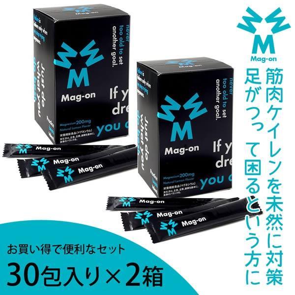 筋肉系のケイレンに!マグネシウム急速チャージサプリメント!Mag-on(マグオン) 30包入り×2個|golazo