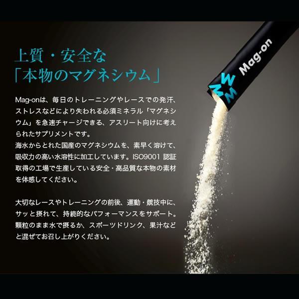 筋肉系のケイレンに!マグネシウム急速チャージサプリメント!Mag-on(マグオン) 30包入り×2個|golazo|03