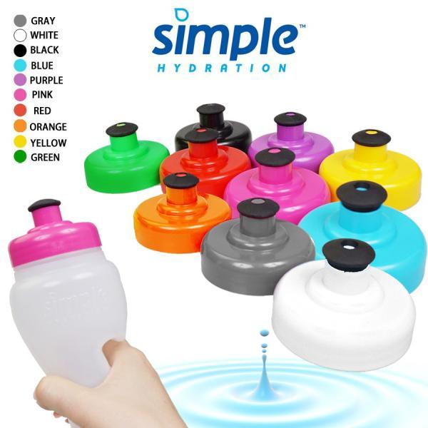Simple Hydration(シンプル ハイドレーション) カラー ボトルキャップ golazo