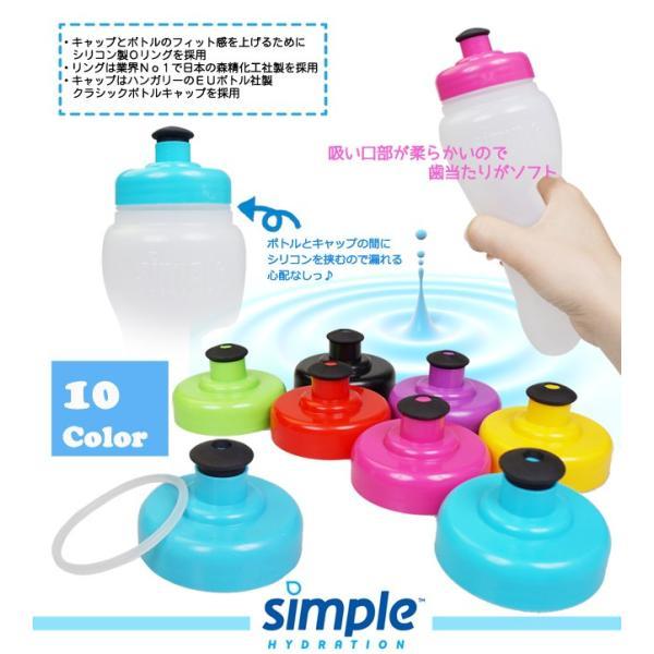 Simple Hydration(シンプル ハイドレーション) カラー ボトルキャップ golazo 03