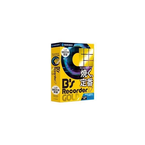 B's Recorder GOLD 17 パッケージ版 ガイド書籍 同梱 ソースネクスト ライティング オーサリング ソフト 動画 映像 ビデオ 音楽 編集 変換 DVD CD ISO作成