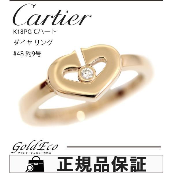 送料無料 Cartier カルティエ K18 PG Cハート ダイヤ リング #48 約9号 ジュエリー 指輪 中古