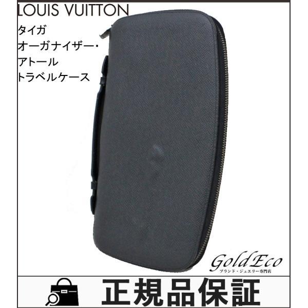 ルイヴィトン タイガ オーガナイザー アトール トラベルケース メンズ 長財布 M30652 タイガレザー アルドワーズ ブラック 黒色 中古 LOUIS VUITTON