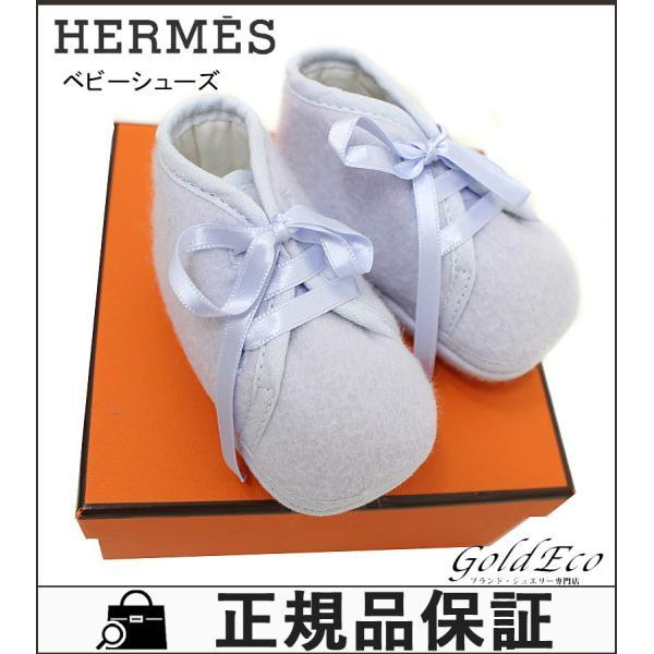 未使用 HERMES エルメス ベビーシューズ メンズ レディース 靴 ファーストシューズ ウール スカイブルー 水色 中古