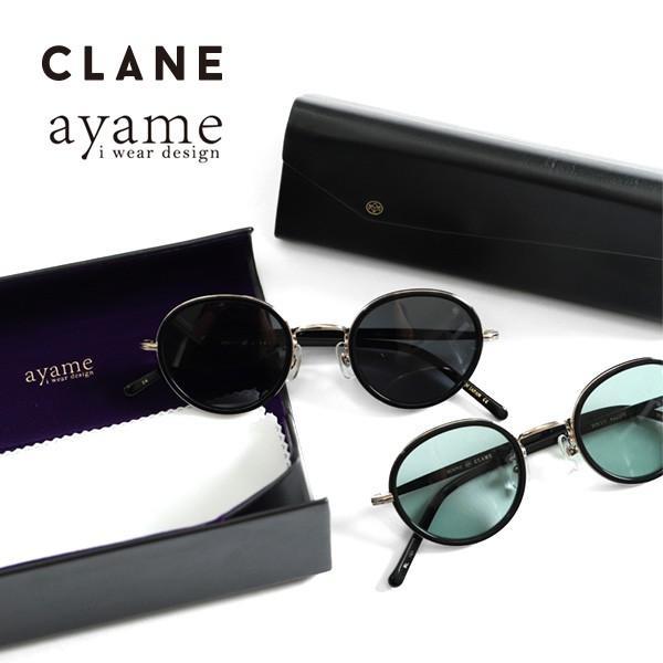 CLANE × ayame クラネ アヤメ コラボ サングラス 14136-8071 メガネ 眼鏡 メンズ レディース|golden-state