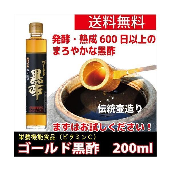 【ポイント10倍・送料無料】ゴールド黒酢 200ml 飲みやすい黒酢 まずはお試しください。|goldkurozu