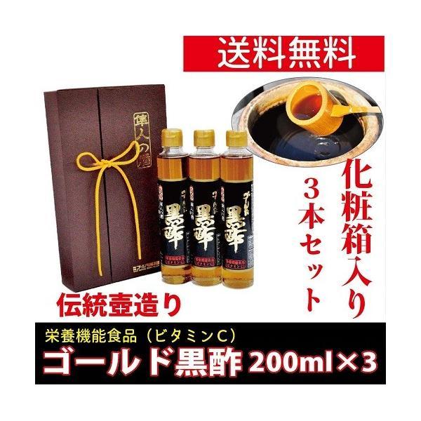 【ポイント10倍・送料無料】ゴールド黒酢 200ml 化粧箱3本セット goldkurozu