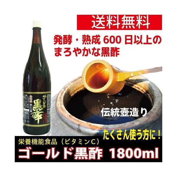 【ポイント10倍・送料無料】ゴールド黒酢 1800ml|goldkurozu