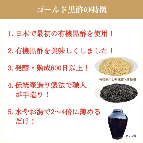 【ポイント10倍・送料無料】ゴールド黒酢 1800ml|goldkurozu|03
