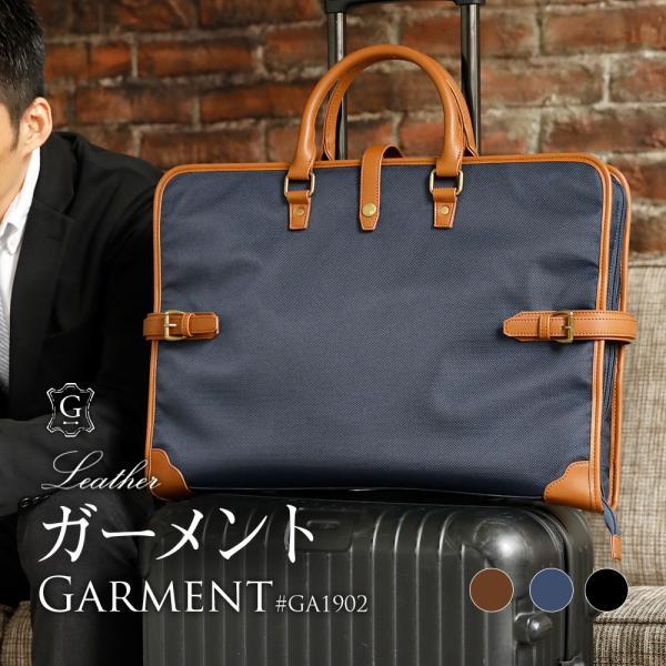 ガーメントバッグ メンズ スーツ バッグ 出張 ビジネス ガーメントケース ガーメント メンズ レディース 綺麗 GA1902 GOLDMEN goldmen