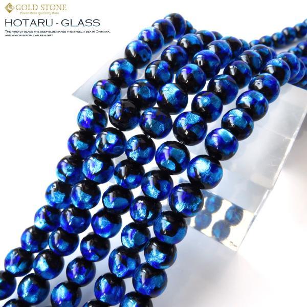 ホタルガラス 沖縄で人気のお土産