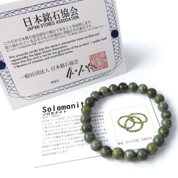 日本の銘石 ソロモナイト ブレスレット 8mm 徳島県産 証明書付き|goldstone