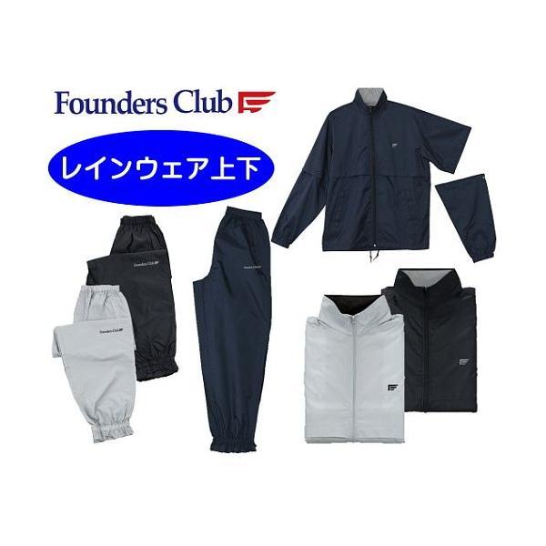 ファウンダースクラブFC-6520Aレインウェア上下セット