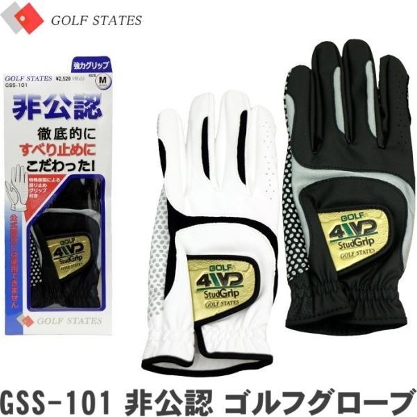 【メール便250円発送可】 ゴルフステーツ GSS-101 非公認 ゴルフグローブ   【特殊樹脂加工で強力グリップ!】