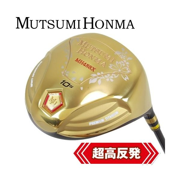 MUTSUMI HONMA  ムツミ ホンマ MH488X プレミアム チタンドライバー (高反発/非公認/大型488ccモデル・本間睦)