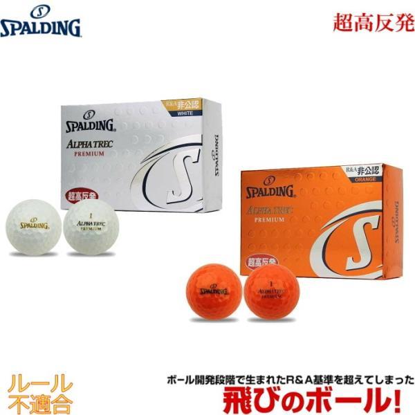 SPALDING スポルディング アルファトレック プレミアム 非公認球 超高反発 ゴルフボール 1箱(6球入)