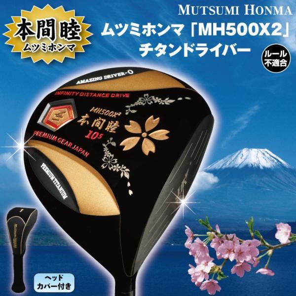 ムツミホンマ MUTSUMI HONMA MH500X2 高反発 ドライバー 45.5インチ ロフト角10.5度  500cc チタン製ヘッド カーボンシャフト シニア向け ゴルフクラブ|golf-club