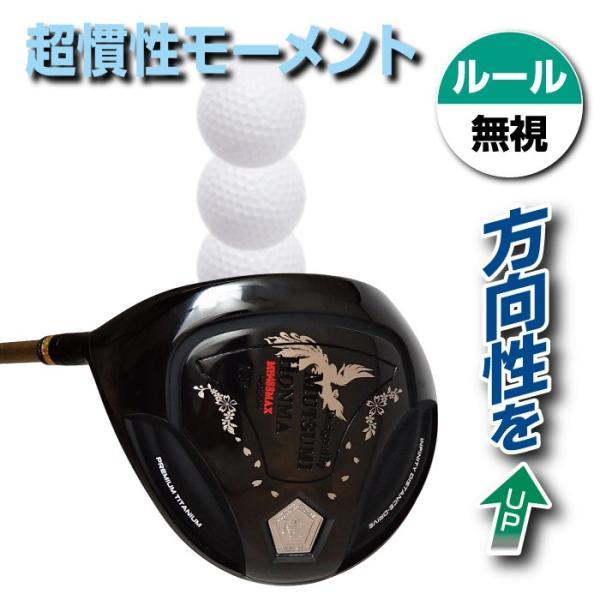 ムツミホンマ 高反発 鳳凰チタンドライバー 左用 MH488MAX ヘッドカバー付き|golf-club|02